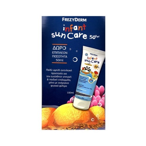 FREZYDERM INFANT SUN CARE SPF 50+